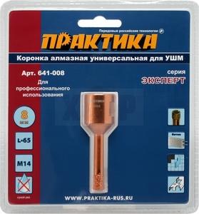 "Коронка алмазная для МШУ ПРАКТИКА ""Эксперт""  8 мм (1шт) блистер"