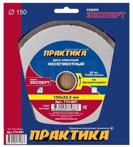 """Диск алмазный несегментный ПРАКТИКА """"Эксперт-керамогранит"""" 150 х 22 (1 шт.) коробка"""