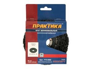 Круг фибровый торцевой ПРАКТИКА синтетический 125 x 22 мм шлифовальный для МШУ
