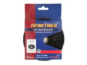 Круг фибровый торцевой ПРАКТИКА синтетический 180 x 22 мм шлифовальный для МШУ