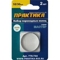 Кольцо переходное ПРАКТИКА 32 / 30 мм, для дисков, 2 шт, толщина 2,0 и 1,6 мм