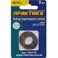 Кольцо переходное ПРАКТИКА 30 / 16 мм для дисков, 2 шт, толщина 1,5 и 1,2 мм