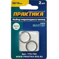 Кольцо переходное ПРАКТИКА 20 / 16 мм для дисков, 2 шт, толщина 1,4 и 1,2 мм