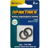 Кольцо переходное ПРАКТИКА 20 / 12,7 мм для дисков, 2 шт, толщина 1,4 и 1,2 мм