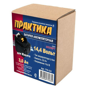 Аккумулятор для MAKITA ПРАКТИКА 14.4В, 3.0Ач,  Li-Ion, коробка