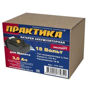 Аккумулятор для MAKITA ПРАКТИКА 18 В, 3.0Ач,  Li-Ion, коробка