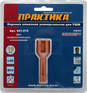 "Коронка алмазная для МШУ ПРАКТИКА ""Эксперт"" 10 мм (1шт) блистер"