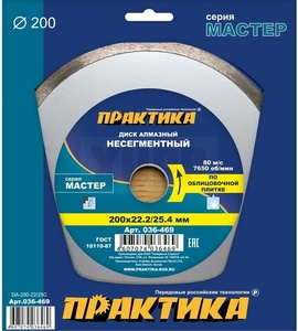 "Диск алмазный несегментный ПРАКТИКА ""Мастер"" 200 х 25,4/22 мм (1 шт.) коробка"