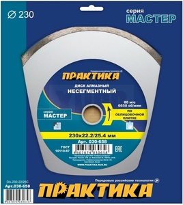 "Диск алмазный несегментный ПРАКТИКА ""Мастер"" 230 х 25,4/22 мм (1 шт.) коробка"