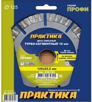 """Диск алмазный турбированный ПРАКТИКА """"Профи"""" 125 х 22 мм, сегмент 10мм (1 шт.) коробка"""