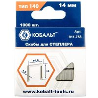 Скобы КОБАЛЬТ для степлера 14 мм, Тип 140 толщина, 1,2 мм, ширина 10,6 мм ( 1000 шт) коробка