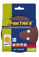 Круги шлифовальные на липкой основе ПРАКТИКА  8 отверстий,  125 мм P 150  (5шт.) картонный подвес