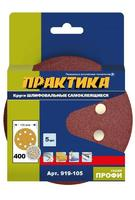 Круги шлифовальные на липкой основе ПРАКТИКА  8 отверстий,  125 мм P 400  (5шт.) картонный подвес