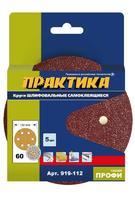 Круги шлифовальные на липкой основе ПРАКТИКА 6 отверстий,  150 мм P 60  (5шт.) картонный подвес