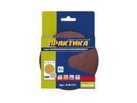 Круги шлифовальные на липкой основе ПРАКТИКА БЕЗ отверстий  125 мм,  P 100  (5шт.) картонный подвес