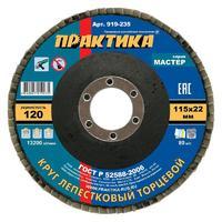 Круг лепестковый шлифовальный ПРАКТИКА 115 х 22 мм Р 120 (1шт.) , серия Мастер
