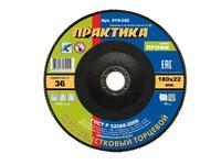 Круг лепестковый шлифовальный ПРАКТИКА 180 х 22 мм Р36 (1шт.) серия Профи