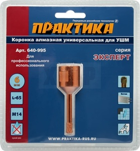 "Коронка алмазная для МШУ ПРАКТИКА ""Эксперт""  6 мм (1шт) блистер"