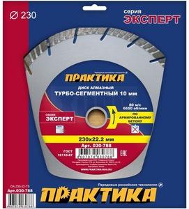 "Диск алмазный турбосегментный ПРАКТИКА ""Эксперт-бетон"" 230 х 22 мм, сегмент 10мм (1 шт.) коробка"