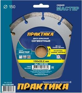 "Диск алмазный сегментный ПРАКТИКА ""Мастер"" 150 х 22 мм (1 шт.) коробка"