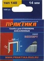 Скобы ПРАКТИКА для степлера, серия Эксперт,   14 мм, Тип 140 толщина, 1,2 мм, ширина 10,6 мм ( 1000 шт) коробка