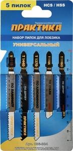Набор пилок для лобзика ПРАКТИКА универсальный 5 типов, 5шт. картонная упаковка