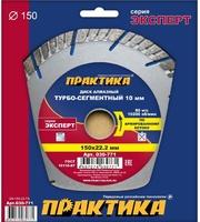 "Диск алмазный турбосегментный ПРАКТИКА ""Эксперт-бетон"" 150 х 22 мм, сегмент 10мм (1 шт.) коробка"