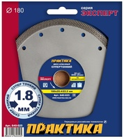 "Диск алмазный турбированный ПРАКТИКА ""Супер тонкий"" 180 х 25,4/22 мм, толщина 1,8 мм, (1 шт.) коробка"