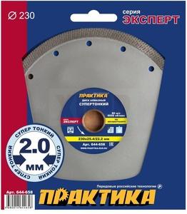 "Диск алмазный турбированный ПРАКТИКА ""Супер тонкий"" 230 х 25,4/22 мм, толщина 2,0 мм, (1 шт.) коробка"
