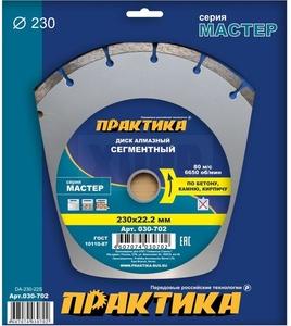 "Диск алмазный сегментный ПРАКТИКА ""Мастер"" 230 х 22 мм (1 шт.) коробка"