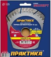"Диск алмазный турбосегментный ПРАКТИКА ""Эксперт-бетон"" 125 х 22 мм, сегмент 10мм (1 шт.) коробка"