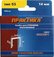 Скобы ПРАКТИКА для степлера, серия Эксперт, 14 мм, Тип 53, толщина 0,74 мм, ширина 11,4 мм, (1000 шт) коробка