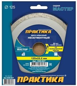 "Диск алмазный несегментный ПРАКТИКА ""Мастер"" 125 х 22 мм (1 шт.) коробка"