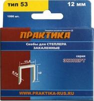 Скобы ПРАКТИКА для степлера, серия Эксперт, 12 мм, Тип 53, толщина 0,74 мм, ширина 11,4 мм, (1000 шт) коробка