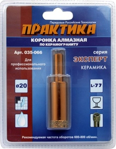 "Коронка алмазная ПРАКТИКА ""Эксперт"" по керамограниту 20мм (1шт) блистер"