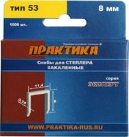 Скобы ПРАКТИКА для степлера, серия Эксперт,  8 мм, Тип 53, толщина 0,74 мм, ширина 11,4 мм, (1000 шт) коробка