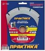 """Диск алмазный сегментный ПРАКТИКА """"Эксперт-Универсал"""" 150 х 22 мм, сегмент 10мм (1 шт.) коробка"""