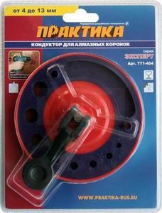Кондуктор для сверления ПРАКТИКА от 4 до 13 мм  для алмазных коронок, пластиковый