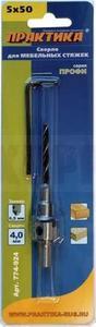 Сверло для мебельных стяжек ПРАКТИКА 5 х 50 мм , блистер