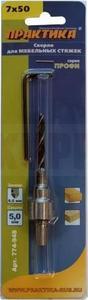 Сверло для мебельных стяжек ПРАКТИКА 7 х 50 мм , блистер