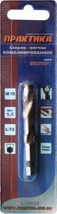 Сверло метчик ПРАКТИКА М10 шаг 1,5, длина 72 мм, хвостовик HEX 1/4', блистер