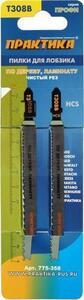 Пилки для лобзика по дереву, ДСП ПРАКТИКА тип T308B 116 х 90 мм, чистый рез, HCS (2шт.)