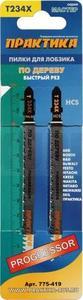 Пилки для лобзика по дереву, ДСП ПРАКТИКА тип T234X Прогрессор 116 х 90 мм, быстрый чистый рез, HCS (2шт.)