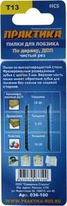Пилки для лобзика по ламинату ПРАКТИКА тип T13 100 х 75 мм, реверсивные зубы, HCS (2шт.)