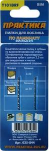 Пилки для лобзика по ламинату ПРАКТИКА тип T101BRF 100 х 75 мм, обратный зуб, BIM (2шт.)