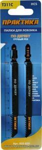 Пилки для лобзика по дереву, ДСП ПРАКТИКА тип T311C 126 х 100 мм, грубый рез, HCS (2шт.)