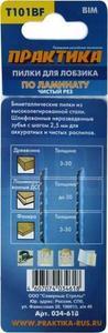 Пилки для лобзика по ламинату ПРАКТИКА тип T101BF 100 х 75 мм, чистый рез, BIM (2шт.)