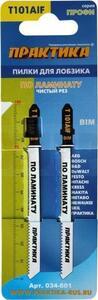 Пилки для лобзика по ламинату ПРАКТИКА тип T101AIF 100 х 75 мм, чистый рез, BIM (2шт.)