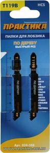 Пилки для лобзика по дереву, ДСП ПРАКТИКА тип T119B 76х50 мм, грубый рез, HCS (2шт.)