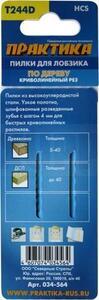 Пилки для лобзика по дереву, ДСП ПРАКТИКА тип T244D 100 х 75 мм, грубый рез, HCS (2шт.)